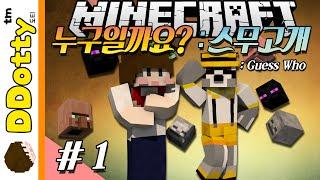 getlinkyoutube.com-사람인가요!? [누구일까요?: 스무고개 #1편] - Guess Who - 마인크래프트 Minecraft [도티]