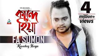 getlinkyoutube.com-Kande Hiya by FA Sumon | Faisal Rabbikin | Rong Berong | Bangla New Song 2016 | Boishakhi Song