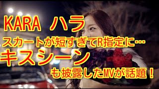 getlinkyoutube.com-KARA ハラのスカートが短すぎてR指定に…キスシーンも披露したMVが話題