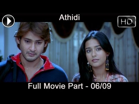 Athidi Telugu Full Movie (Mahesh Babu , Amrita Rao) - Part 06/09