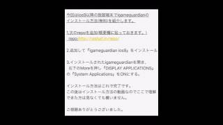 getlinkyoutube.com-ios9 igameguardian インストール方法!