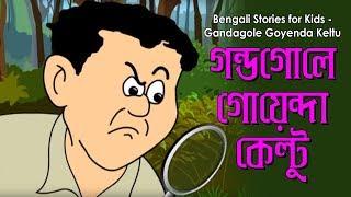 getlinkyoutube.com-Bengali Comedy Video | Animated Cartoon | Gandagole Goyenda Keltu | Popular Comics | Nonte Fonte