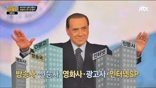 getlinkyoutube.com-베를루스코니, 미성년 성매매·붕가붕가 파티까지! 썰전 132회