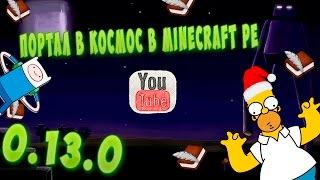 getlinkyoutube.com-Портал в Космос в Minecraft PE 0.13.0 БЕЗ МОДОВ
