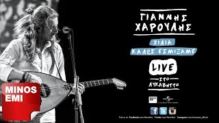 getlinkyoutube.com-Ξενύχτησα Στην Πόρτα Σου [Live] - Γιάννης Χαρούλης