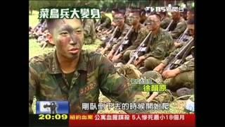 getlinkyoutube.com-【特訓第一線:菜鳥兵大變身】爆破中匍匐前進 入伍訓「震撼」體驗