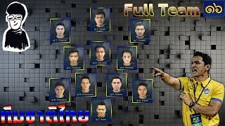 getlinkyoutube.com-FIFA Online 3 : Review THAILAND Full Team [๑๖TH]