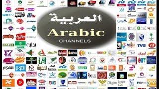 Watching arabic live tv channels on PC (kodi 2016) | مشاهدة القنوات العربية المباشرة على الحاسوب