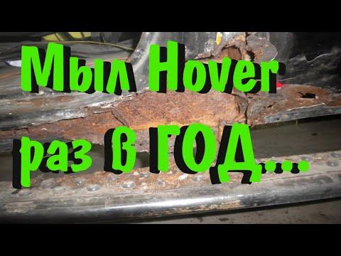 Что будет с машиной hover, если ее мыть раз в год. Ховер после семи лет эксплуатации.