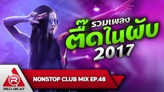 getlinkyoutube.com-REDBEAT NONSTOP CLUB MIX | EP. 48 | รวมเพลงตื๊ด ในผับ2017