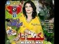Maan Ahra Geet HD   Singe Naghat Naz   New Eid Album   Lucky Music