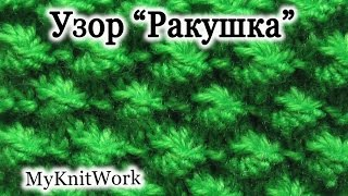 "getlinkyoutube.com-Вязание спицами. Узор ""Ракушка""."