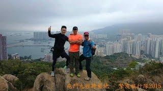 getlinkyoutube.com-屯門九徑跨藍地   摯友旅行隊2015