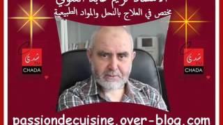 getlinkyoutube.com-وصفات طبيعية لعلاج البواسير مع الأستاذ كريم عابد العلوي 17/11/2014