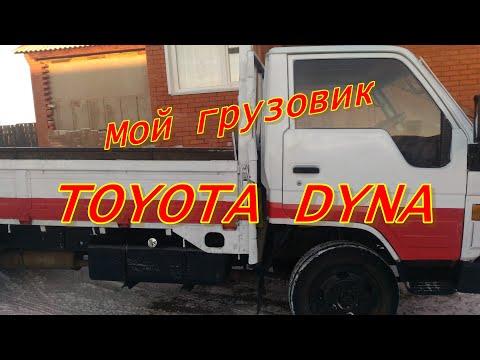 Грузовик Toyota Dyna.Ремонт после покупки