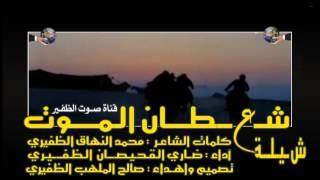 getlinkyoutube.com-شيلة   شعطان الموت   إهــداء قناة الظفير