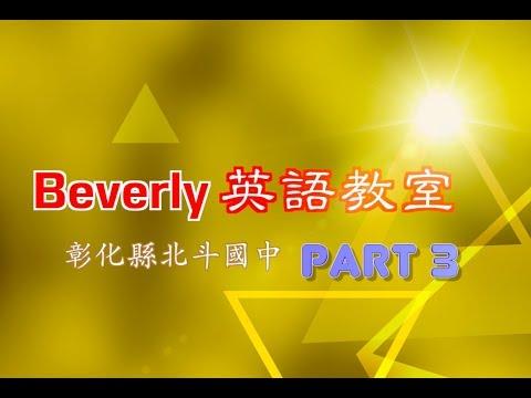 北斗國中外籍教師Beverly英語教室 3