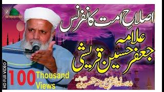 getlinkyoutube.com-molana jafar qureshi madrasa noor ul quran multan khurd talagang program 2015