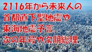 getlinkyoutube.com-2116年から未来人の首都直下型地震や東海地震予言次期総理など