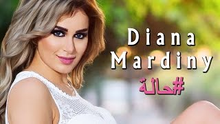 getlinkyoutube.com-ديانا مارديني - حاله 2017 Diana Mardiny - 7ala