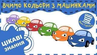 getlinkyoutube.com-Кольори (машинки). Українська для дітей. Базові знання | Colors (cars). Ukrainian for kids