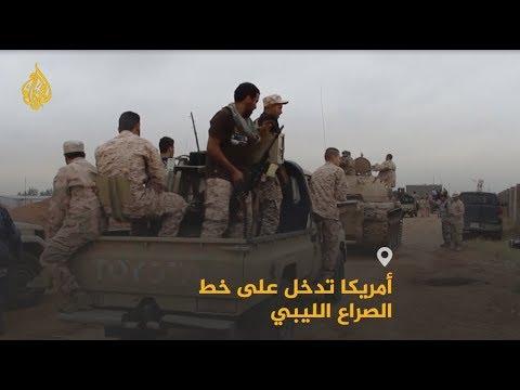 الجزيرة:واشنطن تطلب من حفتر إنهاء الهجوم على طرابلس.. لماذا الآن؟