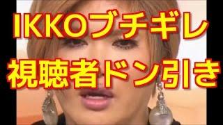 getlinkyoutube.com-キレるIKKOに視聴者ドン引き 土下座して謝罪しろ!とアイドルに尋常じゃない怒りをぶちまける!
