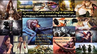 Romantic Album Songs (Mal): Sringara Lahari Video Song w Lyrics [Yesudas, Chithra] ft Love Paintings