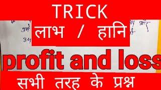 profit and loss for railway competitive exam ,लाभ और हानि  Hindi  सभी प्रश्न ट्रिक से 😀