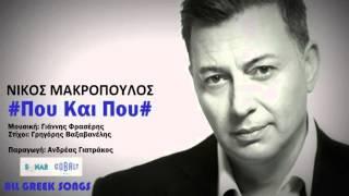 Νίκος Μακρόπουλος - Που Και Που   New Single 2015 (Official)