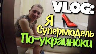 getlinkyoutube.com-VLOG: Я - Супер Модель по-украински / Андрей Мартыненко