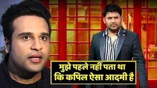 Krushna Abhishek Praised Kapil Sharma For A Big Chance In The Kapil Sharma Show