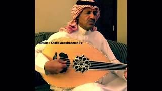 خالد عبدالرحمن - بنساك - عود