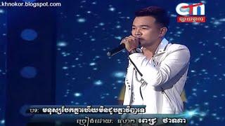 មនុស្សបែកគ្នាហើយមិនជួបគ្នាវិញទេ-ពេជ្រថាណា | Monus Bak Knea Hey Min Chub Knea Ving Te
