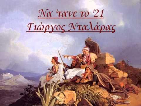 Να 'τανε το '21 - Γιώργος Νταλάρας - Na 'tane to '21 - George Dalaras