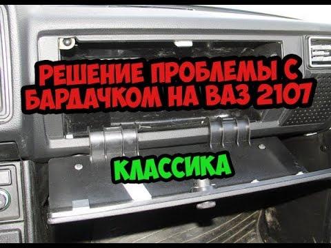 Ремонт Бардачка на Ваз 2107 классика