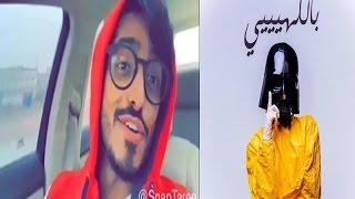 getlinkyoutube.com-من سناب طارق الحربي l طقطقه على البنات 2015
