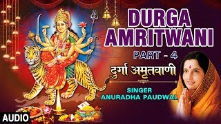 getlinkyoutube.com-DURGA AMRITWANI in Parts, Part 4 by ANURADHA PAUDWAL I AUDIO SONG ART TRACK