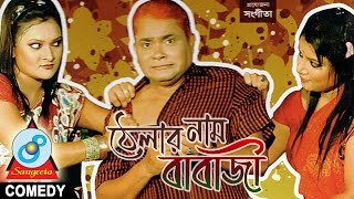 Harun Kisinger - Thyalar Naam Babaji - ঠেলার নাম বাবাজি - Bangla Comedy