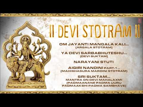 Devi Stotram Full Audio Songs Juke Box