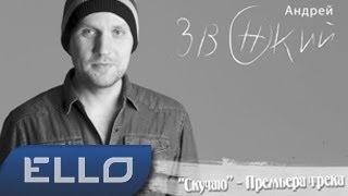 getlinkyoutube.com-Андрей Звонкий - Скучаю