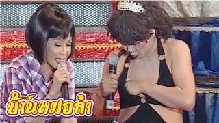 getlinkyoutube.com-บันทึกการแสดงสด ตลก คณะเสียงอิสาน ชุดที่ 21