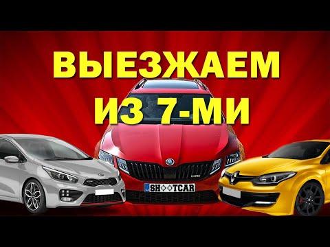 5 спортивных автомобилей по цене Lada Vesta Sport!