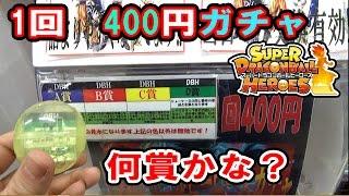 「SDBH」万代書店 400円 ガチャ やさしいお姉さん登場で4,000円奮発