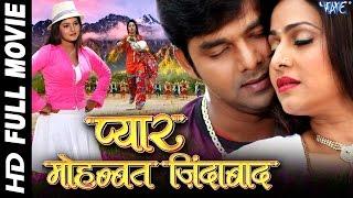 getlinkyoutube.com-Super Hit Bhojpuri Full Movie - Pyar Mohabbat Jindabad - प्यार मोहब्बत जिन्दाबाद - Pawan Singh