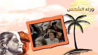 getlinkyoutube.com-أشهر الأفلام الممنوعة من العرض في تاريخ السينما المصرية