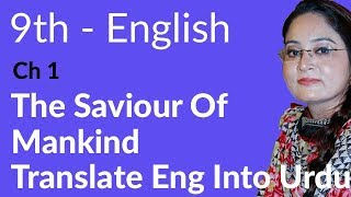 English Unit no 1 The Saviour of Mankind English - 9th Class