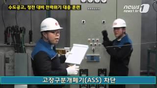 getlinkyoutube.com-[눈TV] 첫 '전국 정전 대비 훈련' 서울 수도전기공고에서는...
