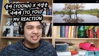 윤아 (YOONA) X 이상순 '너에게 (To You)' MV REACTION