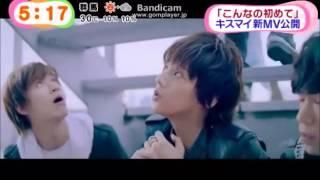 getlinkyoutube.com-こんなの初めて 3.6.5キスマイ新MV Kis-My-Ft2  Kis-My-Journey